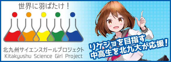 世界に羽ばたけ!北九州サイエンスガールプロジェクト