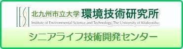 5学科礒田_シニアライフ技術開発センターパネル.jpg